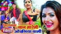 Latest Bhojpuri Song 'Jaan Marele Odhaniya Wali' Sung By Jitu Dhamaka