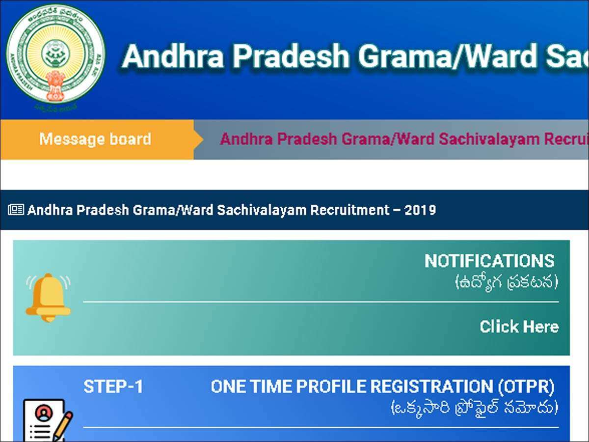 AP Grama Sachivalayam notification 2019 released